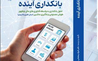 بانکداری آینده
