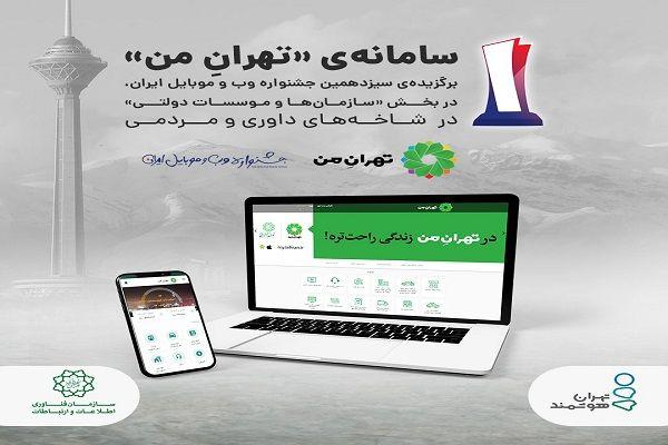 درخشش سایت «تهران من» در سیزدهمین جشنواره وب و موبایل ایران