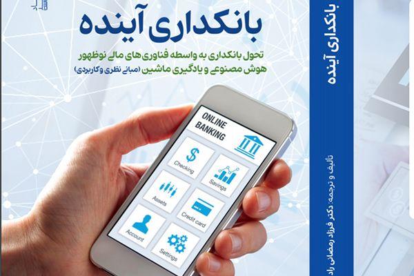 کتاب بانکداری آینده منتشر شد
