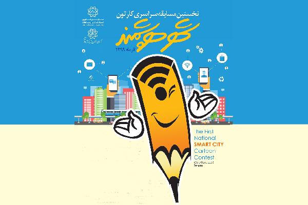 برگزاری مسابقه کارتون «تهران هوشمند»