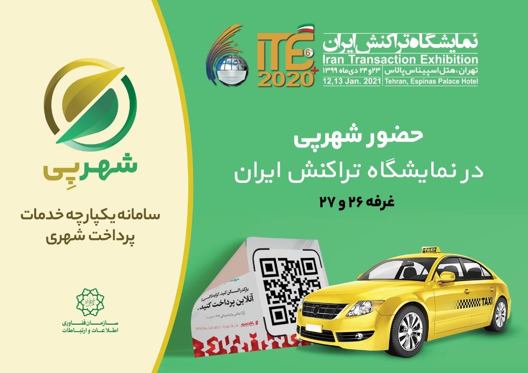 مدیرعامل سازمان فاوای شهرداری تهران خبر داد:   خدمات یکپارچه پرداخت شهری در رویداد تراکنش ایران